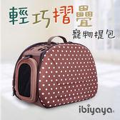 【ibiyaya翼比】輕巧摺疊寵物提包。桃黑/FC1007-BR