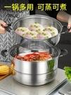 蒸鍋 蒸鍋不銹鋼三層多3層蒸煮饅頭加厚蒸籠1二2層家用電磁爐鍋煤氣灶 晶彩 99免運