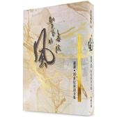 無法馴養的風:蕭蕭.20世紀新詩 全集