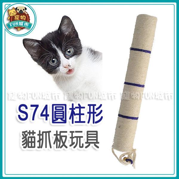 *~寵物FUN城市~*S74圓柱形貓抓板玩具 (麻繩制,寵物玩具,貓咪玩具)