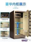 保險箱 大一保險櫃家用辦公80cm 1米 1.2米高大型密碼指紋防盜全鋼保險箱入墻小型保管櫃箱