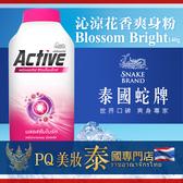 泰國 Snake Brand 蛇牌沁涼花香爽身粉 Blossom Bright 140g 清涼爽身【PQ 美妝】