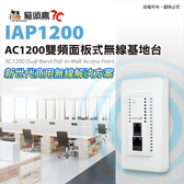 【貓頭鷹3C】EDIMAX 訊舟 IAP1200 AC1200 雙頻面板式無線基地台[AS-IAP1200]