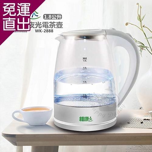 維康 1.8公升 耐高溫玻璃電茶壺/快煮壺(LED夜光) WK-2888【免運直出】