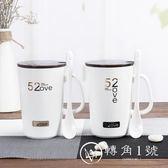 杯子水杯馬克杯辦公杯陶瓷杯帶蓋學生杯韓式個性創意情侶對杯