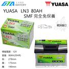 ✚久大電池❚ YUASA 湯淺 LN3  80AH SMF 完全免保養 汽車電瓶 歐洲進口