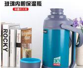 熱水瓶家用保溫壺塑料加厚外殼玻璃內膽3.2L大容量暖水瓶壺皮學生 免運
