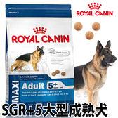 【培菓平價寵物網】法國皇家《大型老齡犬SGR+5|大型成犬GR26》15kg