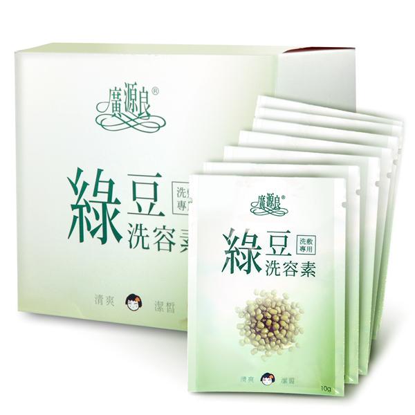 廣源良 綠豆洗容素(10g x 20包/盒裝)【小三美日】
