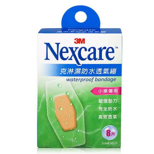 3M Nexcare 克淋濕防水透氣繃 (滅菌) 8片 3.0x6.3cm【新高橋藥妝】