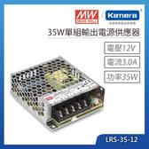 明緯 35W單組輸出電源供應器(LRS-35-12)
