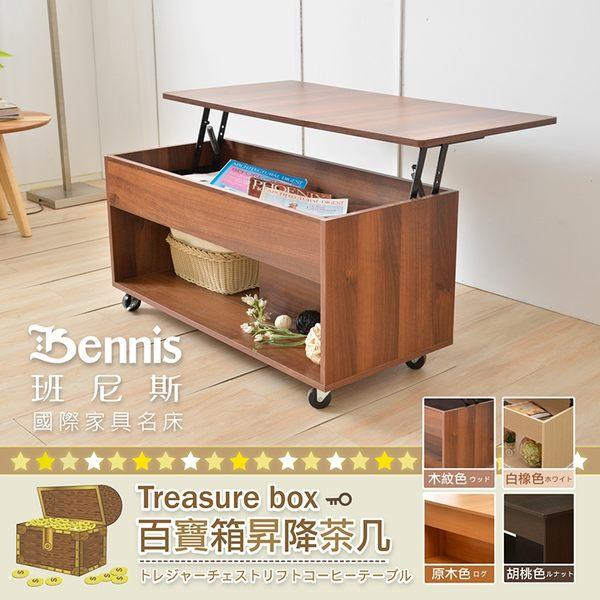 【班尼斯國際名床】【Treasure box瞬間移動百寶箱昇降茶几】收納升降桌/餐桌/電腦桌/筆電桌