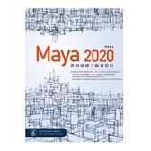 Maya 2020遊戲建模與動畫設計