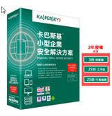 二年版 卡巴斯基 KSOS 5 小型企業安全解決方案 25台工作站+3台伺服器+25台行動裝置+25組密碼管理