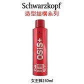 Schwarzkopf 施華蔻 OSiS+ 女王蜂 250ml 捲髮專用 塑型噴霧 造型品