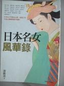 【書寶二手書T4/傳記_OCH】日本名女風華錄_謝鵬雄