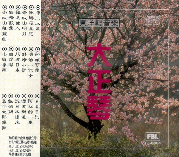 東洋輕音樂 4 大正琴 一 CD (音樂影片購)