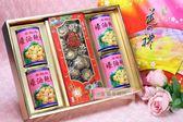 一定要幸福哦~特選香菇蠔油鮑塊罐頭禮盒~-男方訂婚12禮、結婚用品、六禮、十二禮