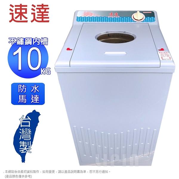 速達10公斤不鏽鋼脫水槽超高速脫水機 S600AB(防水馬達)~台灣製