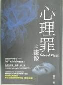 【書寶二手書T4/一般小說_KKD】心理罪之畫像_雷米