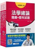 107年【行政警察人員_四等】一般警察特考題庫版套書