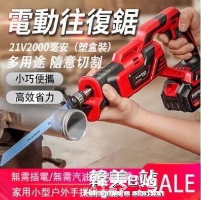 電鋸 普朗德21V充電式鋰電往復鋸馬刀鋸家用小型迷你電鋸戶外手提伐木 充電電鋸ATF 韓美e站