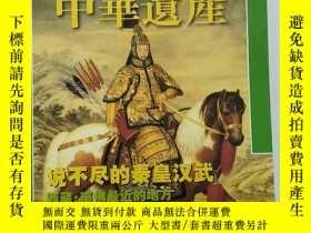 二手書博民逛書店罕見《中國國家地理》《中華遺產》說不盡的秦皇漢武西藏離佛最近的地
