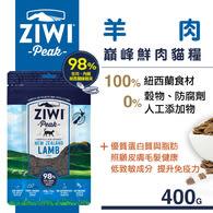 ^寵樂^免運 ZiwiPeak巔峰 羊肉 98% 鮮肉貓糧400G-羊肉 貓飼料 云
