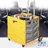 后備箱儲物箱汽車用品拉桿可折疊收納盒車載【英賽德3C數碼館】