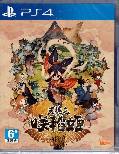 【玩樂小熊】現貨 PS4遊戲 天穗之咲稻姬 Sakuna of Rice 中文版