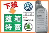 VW LongLife III 5W30 5W-30 福斯 原廠指定機油 12罐 汽柴油 504 507 奧迪 SKOD