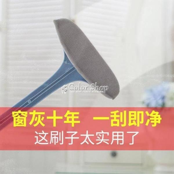 紗窗刷 紗窗清洗神器 免拆洗擦紗窗器 除塵清潔刷 清洗紗清潔器 YYP 快速出貨