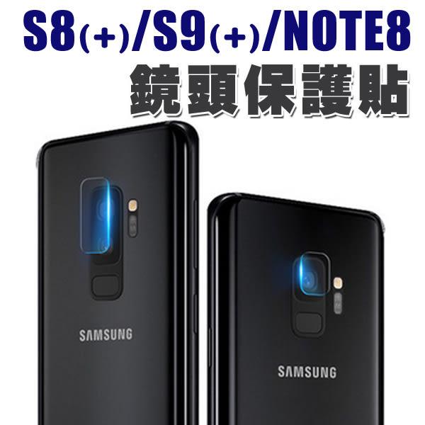 三星 Galaxy S8 S9 PLUS NOTE8 玻璃貼 S8+ S9+ 鏡頭膜 弧邊 手機 保護貼 鏡頭貼 鋼化膜 防刮 BOXOPEN