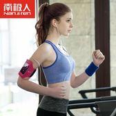 南極人運動內衣女士跑步防震無鋼圈背心式瑜伽微聚攏無痕文胸罩 618好康又一發