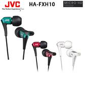 JVC HA-FXH10 鈦金屬MICRO-HD 入耳式耳機 公司貨一年保固