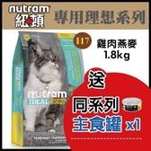 【送同系列主食罐*1】*WANG*紐頓《專業理想系列-I17室內化毛貓/燕麥雞肉配方》1.8kg