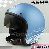 瑞獅 ZEUS 安全帽 23番 388A AT13 消光細銀淺藍白 內墨鏡復古帽 3/4罩 半罩 復古帽 抗UV 飛行帽 ZS-388A