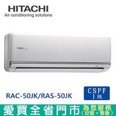 HITACHI日立7-9坪1級RAC-50JK/RAS-50JK變頻冷專分離式冷氣空調_含配送到府+標準安裝【愛買】