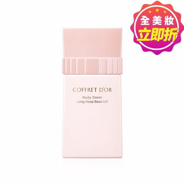 Kanebo佳麗寶 COFFRET D OR光透裸肌UV飾底乳25ml