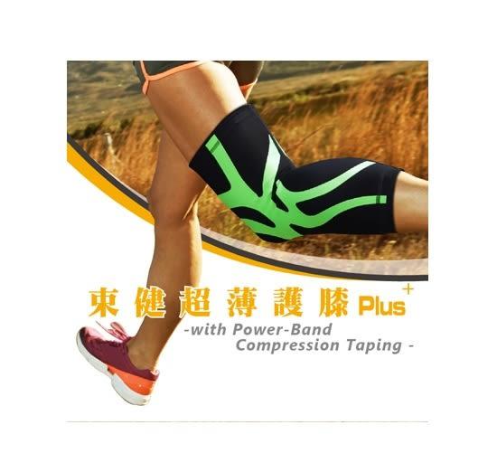 【鼎立資訊】束健超薄貼紮護膝 超薄、透氣,並提供溫和的包覆支撐  (1入)