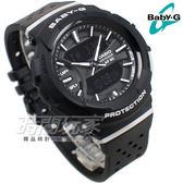 Baby-G BGA-240-1A1 跑步專門 電子錶 雙顯錶 運動錶 女錶 夜光顯示 CASIO卡西歐 BGA-240-1A1DR 黑色