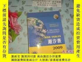 二手書博民逛書店2009罕見潮汐表-第1冊》文泉科學類50914-1,本書不打折