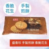 盛香珍手製煎餅香脆花生120g 歐文購物