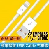 【妃航】送保護線套!原廠/正品 犀牛盾 蘋果MFi認證/支援 iOS/8PIN USB 1米 充電線 iPhone/iPad