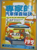 【書寶二手書T8/雜誌期刊_OCH】專家的汽車保養秘訣-生活智庫5_協森宏,吳倩