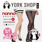 『超值6雙入』nonno 儂儂 non-no 台灣製100%全尼龍絲質透膚褲襪絲襪 (黑/膚) ❤ 妍選