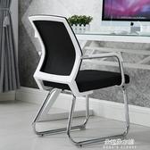 電競椅 電腦椅辦公椅子家用會議椅子職員凳子靠背簡約座椅游戲麻將椅
