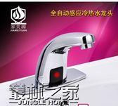 雙十二狂歡購家美源全自動感應水龍頭單冷智能感應水龍頭冷熱紅外線感應洗手器