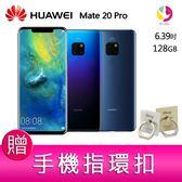 分期0利率 華為HUAWEI Mate 20 Pro 6.39吋 徠卡三鏡頭智慧手機 贈『手機指環扣 *1』