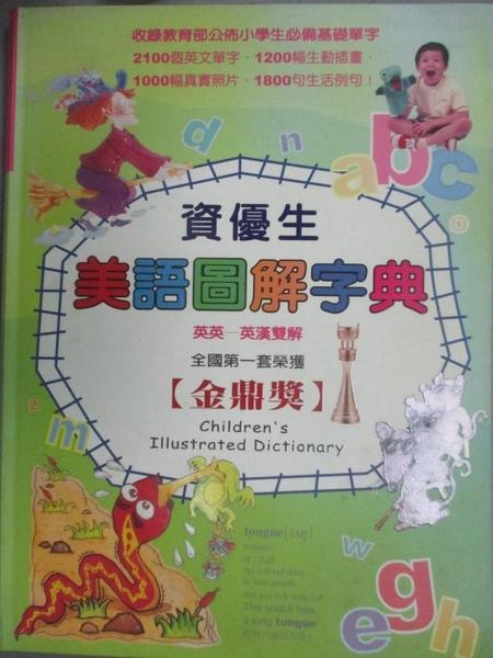 【書寶二手書T7/少年童書_EUA】資優生美語圖解字典_Robertkenne